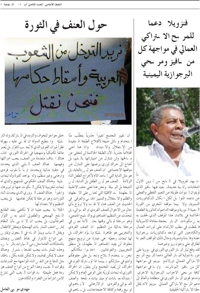 Página del periódico de la Corriente de Izquierda Revolucionaria de Siria con la nota en árabe de apoyo a la candidatura obrera y socialista de Orlando Chirino